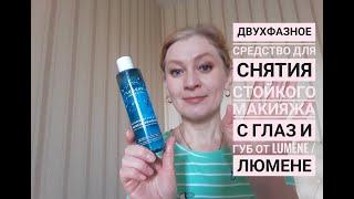 Отзыв LUMENE Vedenkestävä Средство для снятия водостойкого макияжа с глаз и губ от ЛЮМЕНЕ