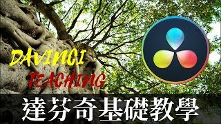 【James】免費剪輯軟體DaVinci Resolve 15 完整中文基礎教學 /DaVinci Resolve 15 teaching[james教學]