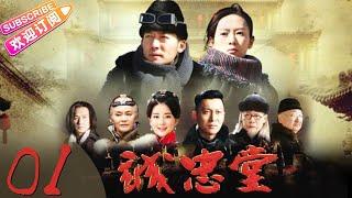 《乔家大院2》(又名《诚忠堂》)第01集传奇年代剧(张博、童瑶、潘虹、乔欣等领衔主演)