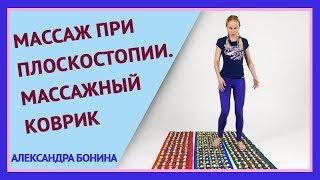 ►Массаж при плоскостопии. Массажный коврик для ног: варианты использования.