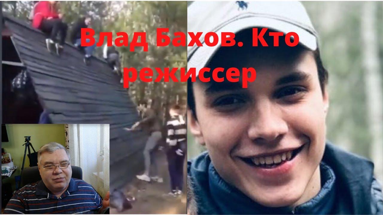 Влад Бахов. Видео с пикника. Кто режиссер