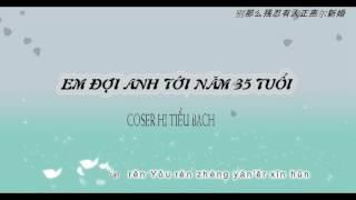 (Ghi âm YY - Pinyin) Em đợi anh đến năm 35 tuổi - Coser希小白