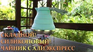 Складной силиконовый походный чайник с алиэкспресс - неожиданная посуда