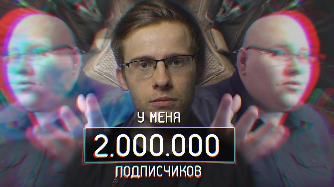 У МЕНЯ 2 МИЛЛИОНА ПОДПИСЧИКОВ