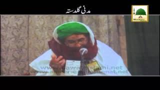 Madani Guldasta 60 - Hazrat Ali Murtaza Ki Karamat - Maulana Ilyas Qadri