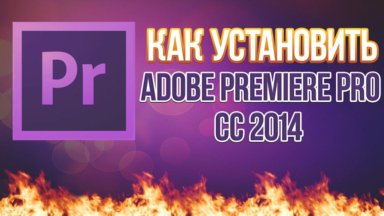Как Крякнуть Adobe Premiere Pro Cc 2014