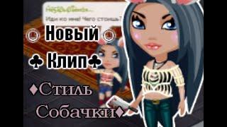Аватария/Клип//Стиль собачки