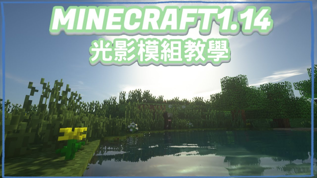 【Minecraft】光影模組安裝教學 1.14 /1.13 /1.12 各版本通用 - YouTube