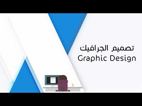 Graphic Design Intro