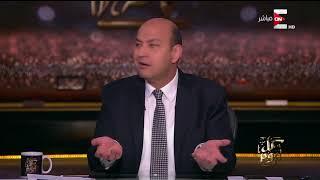 كل يوم - تعليق ناري من عمرو أديب على طلب جنينة وأبو الفتوح وحجي بوقف الانتخابات الرئاسية Video