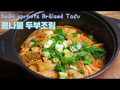 정말 쉽고 맛있는 반찬 : 콩나물 두부조림 / bean sprouts Braised Tofu |요알남 Mingstar