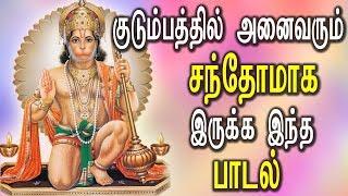 Anjaneya Stuti   Best Tamil Devotional Songs