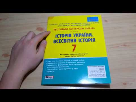 Тестовий Контроль знань Історія України,Всесвітня Історія 7 клас (В. С. Власова)