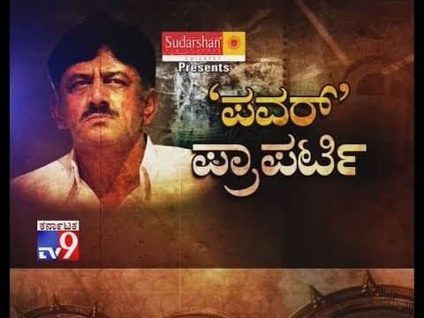 `Power Property`: With Assets Worth Rs 251 Crore, Who is D K Shivakumar?
