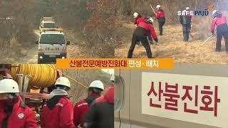 파주시 재난안전교육 홍보영상