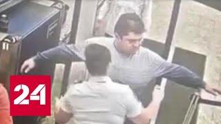 Смотреть видео Пистолет на борту: у следствия много вопросов к  службе безопасности Шереметьево - Россия 24 онлайн