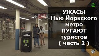 УЖАСЫ Нью Йоркского метро ПУГАЮТ туристов ( часть 2 ) / Блогер и Хаски / Блогер БН