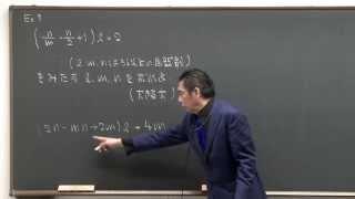 代ゼミ<ミニ体験講座>高1生対象「整数問題『等式から不等式へ』」数学 荻野暢也講師 thumbnail