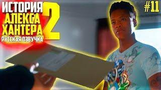 ФИНАЛ и НОВЫЙ КЛУБ   ИСТОРИЯ ALEX HUNTER 2   FIFA 18   #11 (РУССКАЯ ОЗВУЧКА)