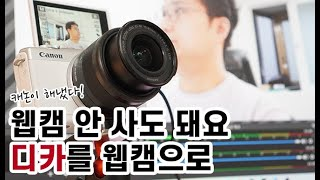 웹캠! 이제 DSLR 미러리스로 뚝딱! (Feat.캐논…