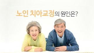 [서울바른치과 인천점]노인 치아교정의 원인은?!