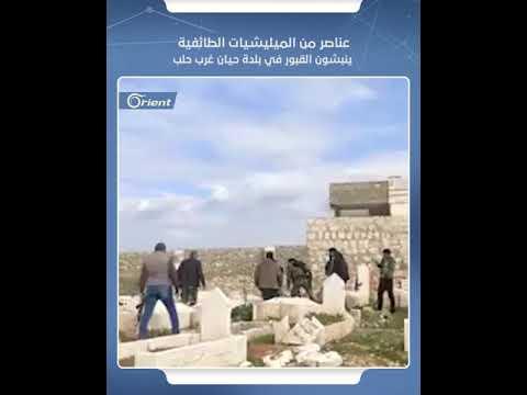 متداول عناصر من الميليشيات الطائفية ينبشون القبور في بلدة حيان غرب حلب  - 22:58-2020 / 2 / 17