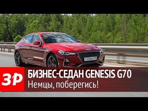 Genesis G70: реальный премиум, как BMW?