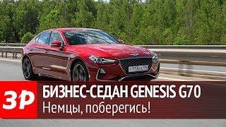 Genesis G70 2018 // За рулем