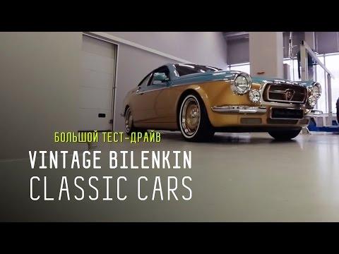 VINTAGE BILENKIN CLASSIC CARS - Большой тест-драйв