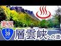 【新緑】層雲峡温泉への道(今回から新機材) の動画、YouTube動画。