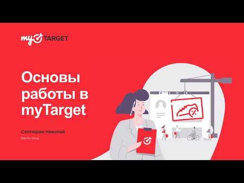 Обучение myTarget. Январь 2020