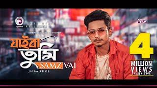 Samz Vai | Jaiba Tumi | যাইবা তুমি | Bengali Song | 2019