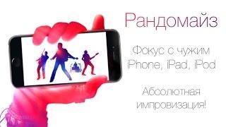 Фокус с iPhone - Рандомайз