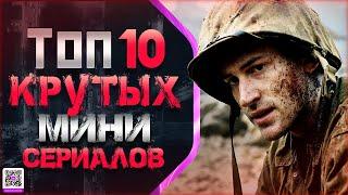 ТОП 10 ГЕНИАЛЬНЫХ МИНИ-СЕРИАЛОВ #2