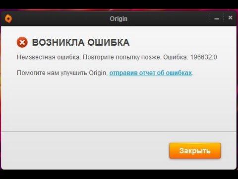 Ошибка 196632:0 в Origin