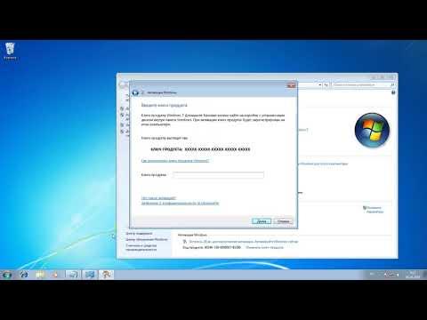 Активация Windows 7 Домашняя базовая