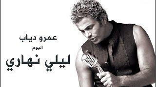 عمرو دياب البوم ليلي نهاري كامل 2004 Amr Diab Lealy Nahary Full Album