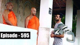 Sidu | Episode 595 16th November 2018 Thumbnail