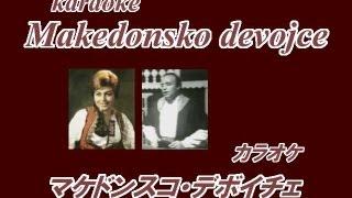 Makedonsko devojce (karaoke) with Japanese lyrics