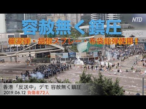 香港6月12日現場実録(2)警察は容赦無く鎮圧  「逃亡者条例」改正案 反送中 林鄭月娥 逃犯條例
