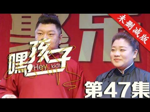 嘿,孩子 47丨Hey,Kids 47(主演:蒋雯丽 李小冉 郭晓冬)【English Sub 未删减版】