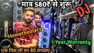 Home Theater मात्र - 580/- से !! Sound System DJ Old Lajpat Rai Market !! Special for 15th August