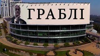 Сергій Файфура - Нові граблі