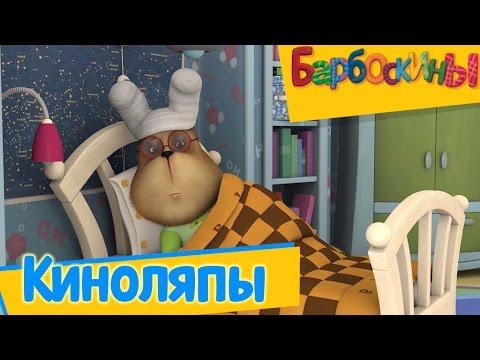 Барбоскины - Лучшие киноляпы 🎥 (Сборник) 2017 год thumbnail