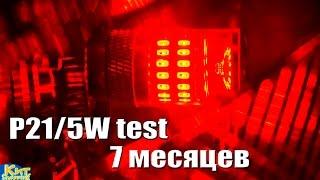 P21/5W iJDM красные светодиодные лампы в Cтоп/Габариты: Гранта, Веста, Датсун. Без доработок!