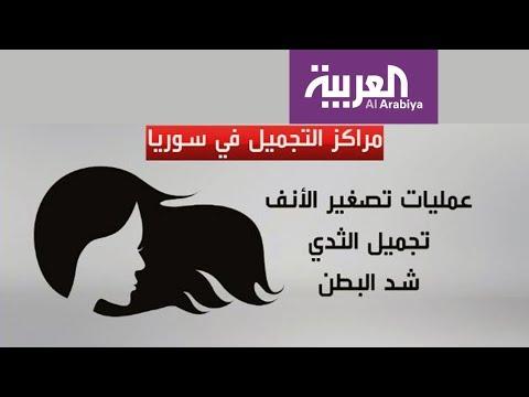 صباح العربية | رغم الظروف دمشق وجهة للسياحة التجميلية  - نشر قبل 24 ساعة