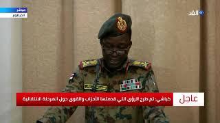 مؤتمر صحفي للمجلس العسكري السوداني بعد اجتماعه مع الحرية والتغيير
