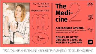 Александра Шубина Деньги на ветер ошибки в уходе за кожей и волосами