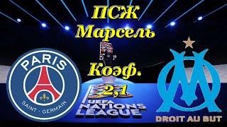 ПСЖ Марсель Прогноз и Ставки на Футбол Франция Первая Лига 13 09 2020