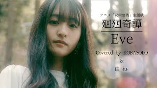 【女性が歌う】廻廻奇譚 / Eve (バラードver.) Covered by コバソロ & 由 -iu-